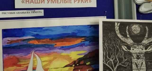 Выставка творческих работ обучающихся с ОВЗ